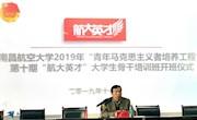 学校党委副书记黄士安为大学生骨干讲授主题教育专题党课