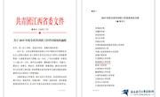 """学校荣获""""2019年全省共青团工作优秀单位""""称号"""