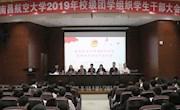 校团委召开2019年校级团学组织学生干部大会宣讲主题教育精神