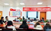 外国语学院开展党的十九届四中全会团员团干部专场宣讲