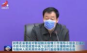 刘奇书记主持疫情防控领导小组会议强调 不折不扣完成党中央下达的对口支援随州任务