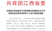 【疫情防控】我校学生周煜获团省委表彰