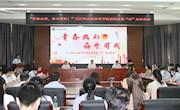 """学校举行2020年五四青年节特别连线暨""""云""""表彰活动"""