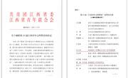 """我校师生荣获第23届""""江西青年五四奖章""""荣誉称号"""